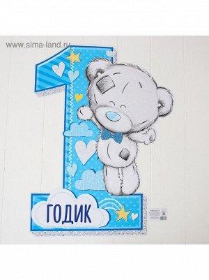 Плакат фигурный Me To You 1 годик малышу 60 х 40 см С днем рождения!