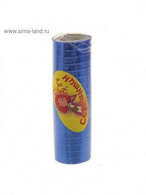 Серпантин блестящий набор 18 шт цвет Синий