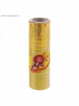 Серпантин блестящий с узором набор 18 шт цвет Желтый