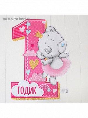 Плакат фигурный Me To You 1 годик малышке 60 х 40 см С днем рождения!