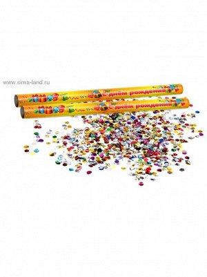 Палочка конфетти 35 см х 2 шт С днем рождения!