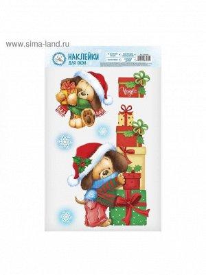 Наклейки для окон Новогодние подарки 20 х 34,5 см