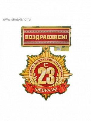 Плакат С 23 февраля орден вырубка 40 х 53 см