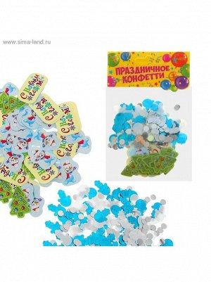 Конфетти С Новым годом набор 2 пакета + бумажное конфетти