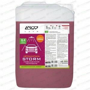 Автошампунь Lavr Storm, для бесконтактной мойки, концентрат, моющая активность 8.4, канистра 5л, арт. Ln2337