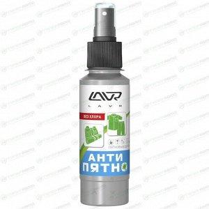 Очиститель-пятновыводитель салона Lavr Stain Remover, пенный, для ткани, от сложных загрязнений, флакон-спрей 120мл, арт. Ln1465