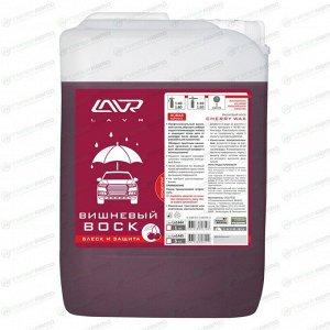 Полироль кузова Lavr Cherry Wax, с воском, с водоотталкивающим эффектом, с вишнёвым ароматом, бутылка 5л, арт. Ln1445