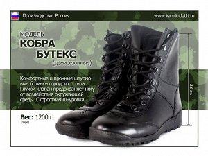 Кобра БУТЕКС