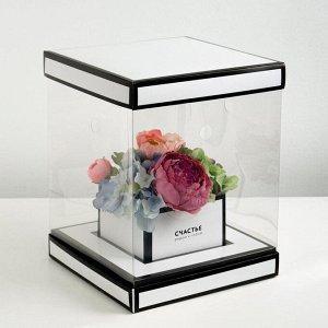 Коробка для цветов с вазой и PVC окнами складная «Счастье рядом с тобой»,, 23 х 30 х 23 см     48222