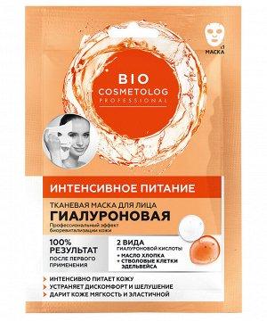 Гиалуроновая тканевая маска для лица Интенсивное питание серии Bio Cosmetolog