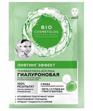 Гиалуроновая Тканевая маска для лица Лифтинг-эффект серии Bio Cosmetolog