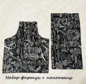 """Набор: фартук+полотенце дизайн """"Принт""""цвет черный"""