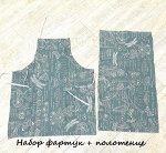 """Набор: фартук+полотенце дизайн """"Принт""""цвет бирюза"""