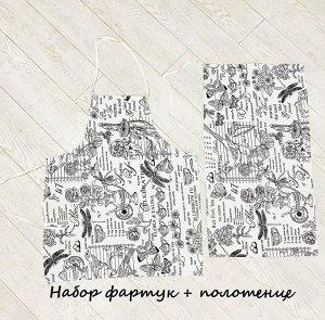 """Набор: фартук+полотенце дизайн """"Принт""""цвет белый"""