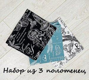 """Набор: 3 полотенца дизайн """"принт"""" 45*60 см Ассорти цветов"""