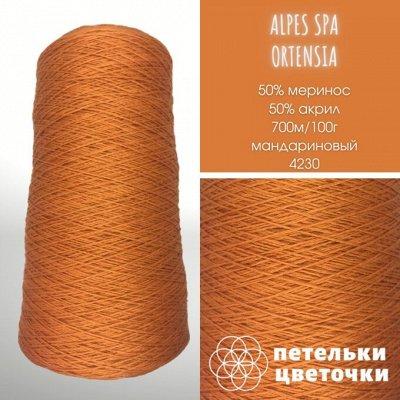 Ручное вязание - просто! Цены сказка. Пряжа из Италии🐑 — Полушерсть Ortensia. Премиум по доступным ценам — Пряжа