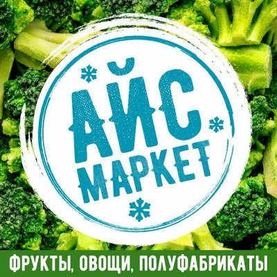 АЙСмаркет-фрукты,овощи,полуфабрикаты!