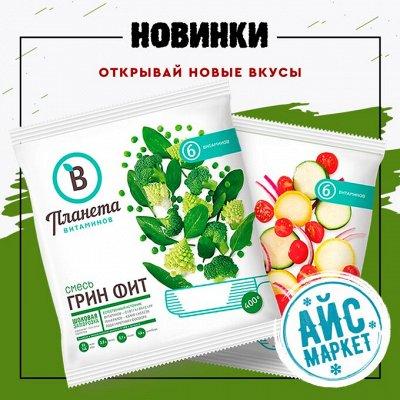 АЙСмаркет-фрукты,овощи,полуфабрикаты! — Новинки! — Готовые блюда