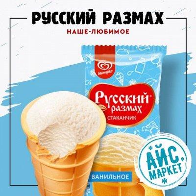 АЙСмаркет-фрукты,овощи,полуфабрикаты! — Мороженое  рожок — Продукты питания