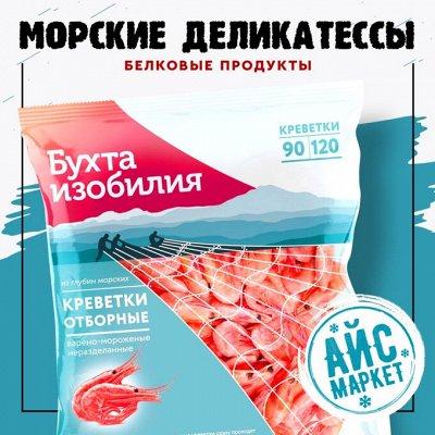 АЙСмаркет-фрукты,овощи,полуфабрикаты! — Морские деликатессы — Свежие и замороженные