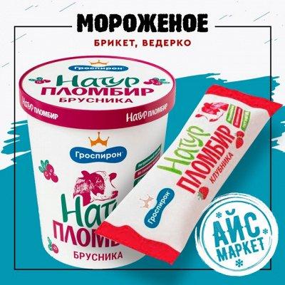 АЙСмаркет-фрукты,овощи,полуфабрикаты! — Мороженое (брикет, ведерко) — Замороженные продукты