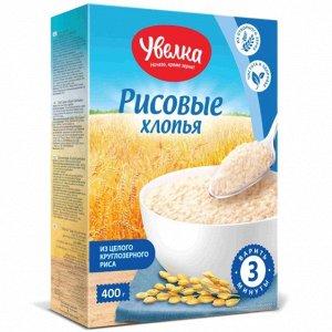 Увелка хлопья рисовые 400гр.кор.(3 мин)