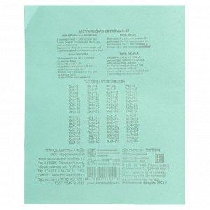 Тетрадь школьная 12л. в клетку, блок №2, зеленая обл., скрепка, 012ту13с5