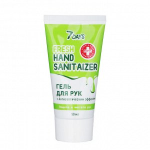 Гель для рук с антисептическим эффектом 7 DAYS, 50 мл (спирт изопропиловый 65%)