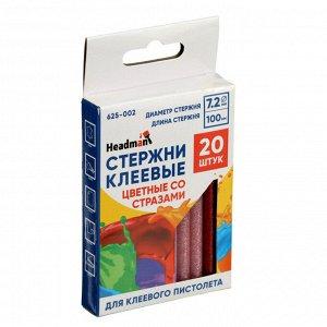 Стержни клеевые 20шт, 7,2x100мм, цветной, со стразами