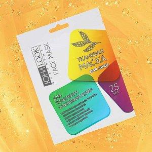 ЮниLook Маска тканевая для глубокого очищения кожи лица с маслом семян периллы, 25мл
