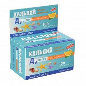 С БАД Кальций Д3 Ультра, со вкусом апельсина, таблетки жевательные 500мг, 100шт