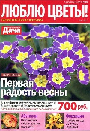 Люблю Цветы 03/21 68стр., 145x205 мммм, Мягкая обложка