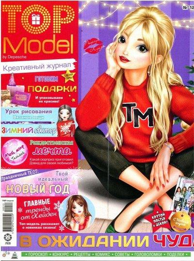 Книжный аутлет - Журналы! — Журналы. Детские журналы ИД ЛЕВ (Эгмонт). Топ Модели — Журналы