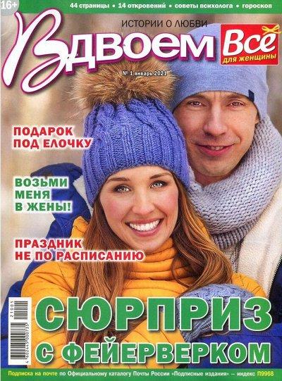 Книжный аутлет - Журналы! — Журналы. Женские журналы обо всем — Журналы