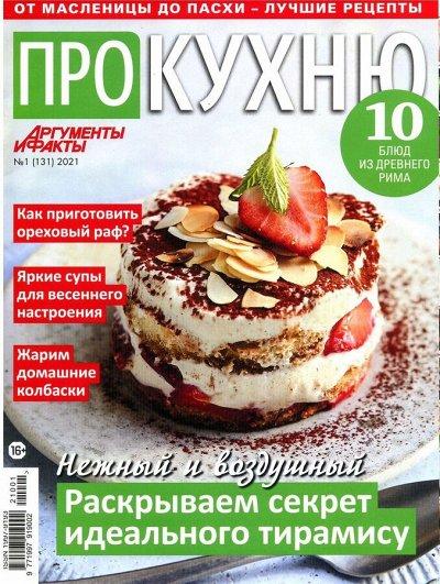 Книжный аутлет - Журналы! — Журналы. Кулинарные журналы — Журналы