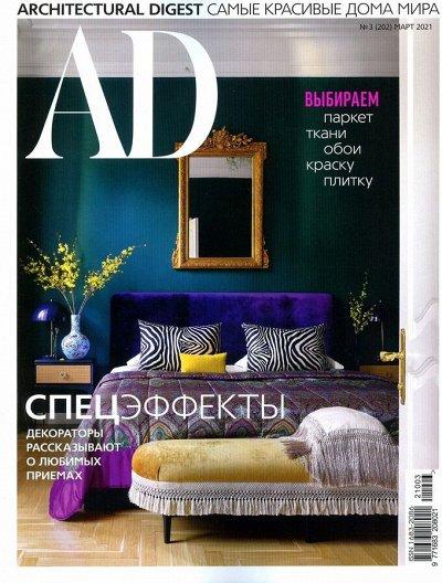 Книжный аутлет - Журналы! — Журналы. Интерьер,Быт,Досуг. — Журналы