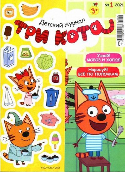 Книжный аутлет - Журналы! — Журналы. Детские журналы ИД ЛЕВ (Эгмонт). Три Кота — Журналы