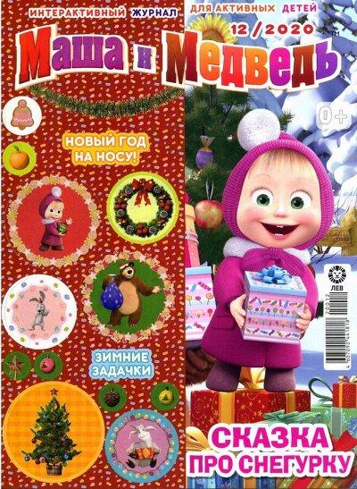 Книжный аутлет - Журналы! — Журналы. Детские журналы ИД ЛЕВ (Эгмонт). Маша и Медведь — Журналы