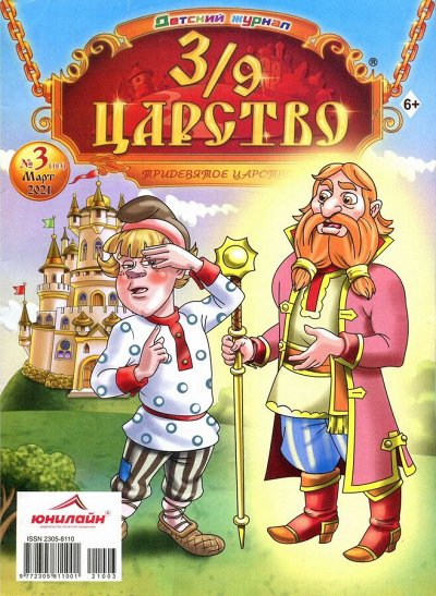 Книжный аутлет - Журналы! — Журналы. Детские журналы — Журналы