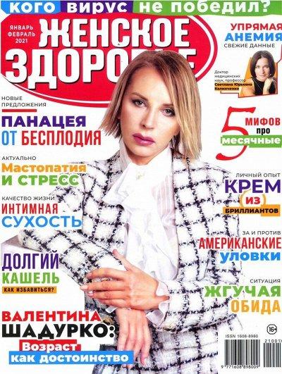 Книжный аутлет - Журналы! — Журналы. Красота, здоровье, фитнесс — Журналы