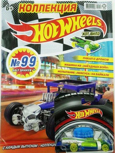 Книжный аутлет - Журналы! — Журналы. Детские журналы ИД ЛЕВ (Эгмонт). Hot Wheels — Журналы