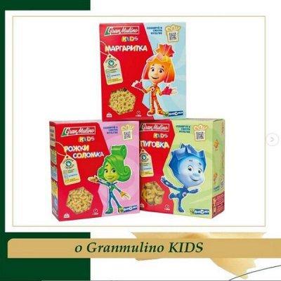 Granmulino Kids скидка 40%. Дети их любят