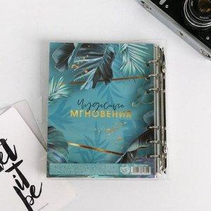 Фотоальбом с магнитными листами в ПВХ-обложке «Сочиняй мечты»