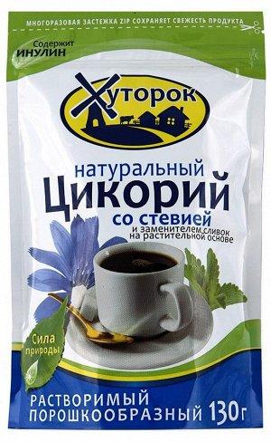 Цикорий Бабушкин Хуторок натуральный со стевией и заменителем сливок растворимый порошкообразный, 130г (zip-пакет)