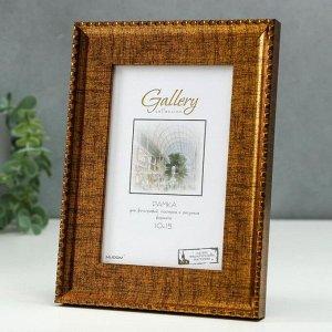 Фоторамка пластик Gallery 10х15 см, 641713 золото