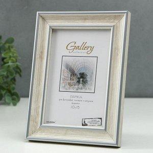 Фоторамка пластик Gallery 10х15 см, 642468 бежевый