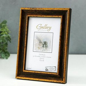 Фоторамка пластик Gallery 10х15 см, 642479 коричневый