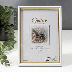 Фоторамка пластик Gallery 15х21 см, 636461 белый с золотом