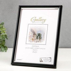 Фоторамка пластик Gallery 15х21 см, 636477 чёрный