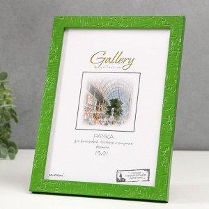 Фоторамка пластик Gallery 15х21 см, 641199 МИКС